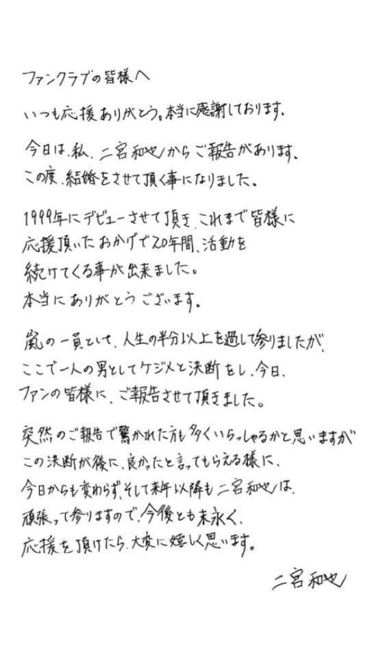 二宮和也發表的報囍親筆信。