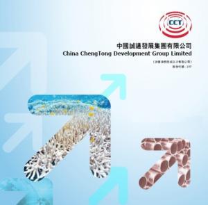 【217】中國誠通以2737.7萬元售煤炭貿易業務股權