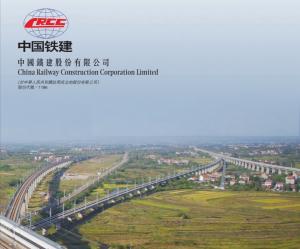 【1186】中鐵建簽建設保障房項目 合同涉額37.75億美元