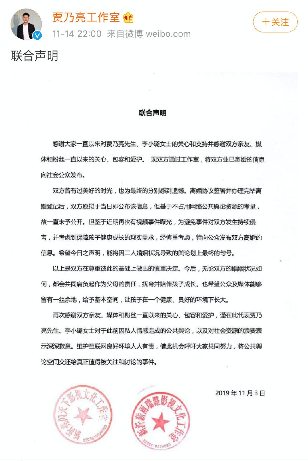 賈乃亮工作室發出二人聯合離婚聲明。