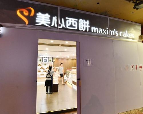 【修例風波】傳美心旗下71家商舖今起暫停營業 10家停業至另行通知
