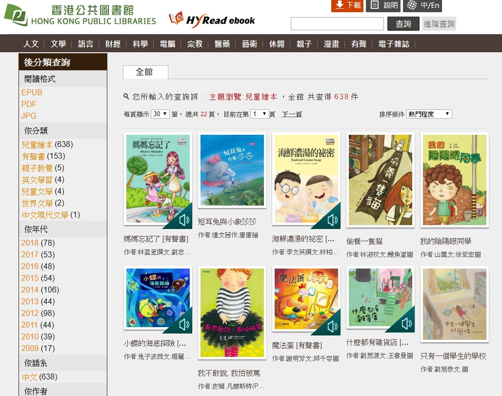 香港公共圖書館的電子書平台「HyRead」推出至今已有三年多。
