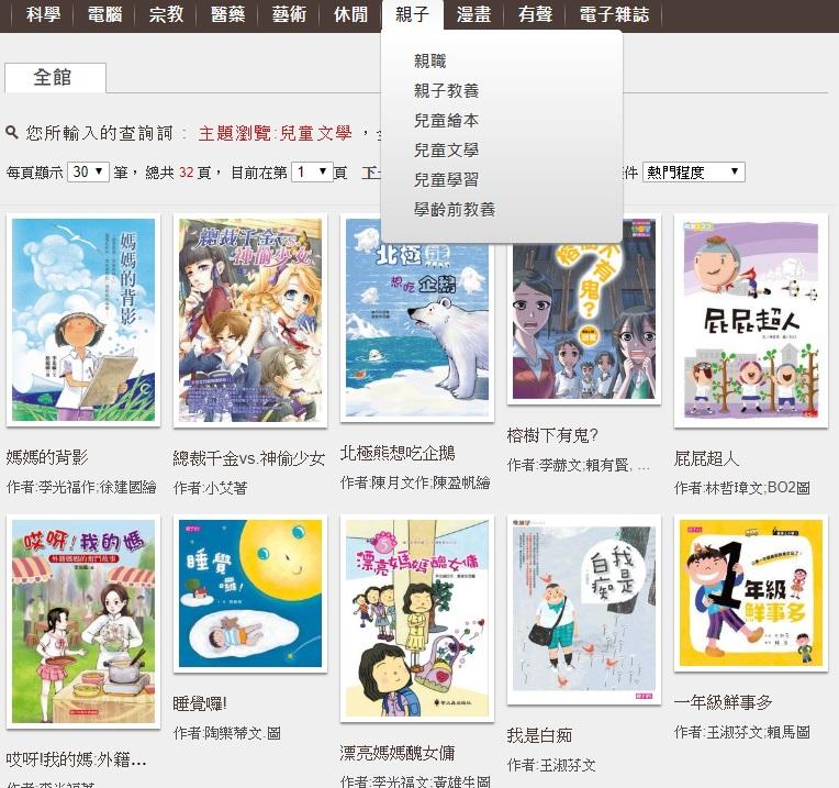 「親子」一欄收錄了超過四千本兒童好書。