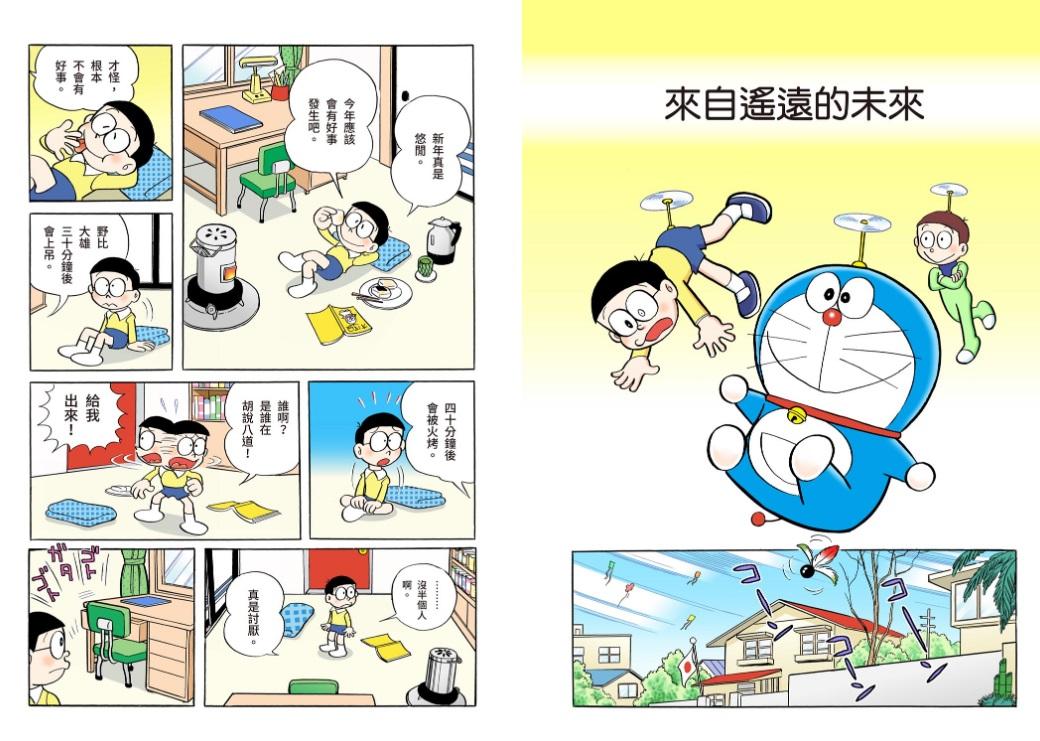 平台有小朋友百看不厭的《哆啦A夢》彩色漫畫。