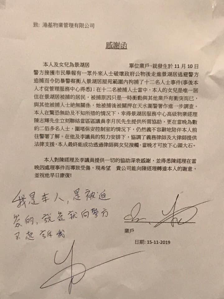 李月民否認強逼事主簽感議信。