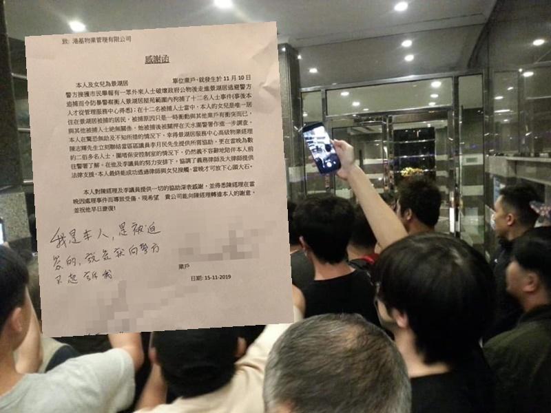 李月民否認逼事主寫感謝信換警方不起訴。