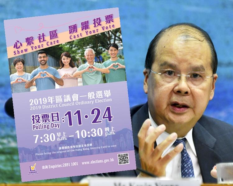 區議會選舉將於下周日(24日)舉行。