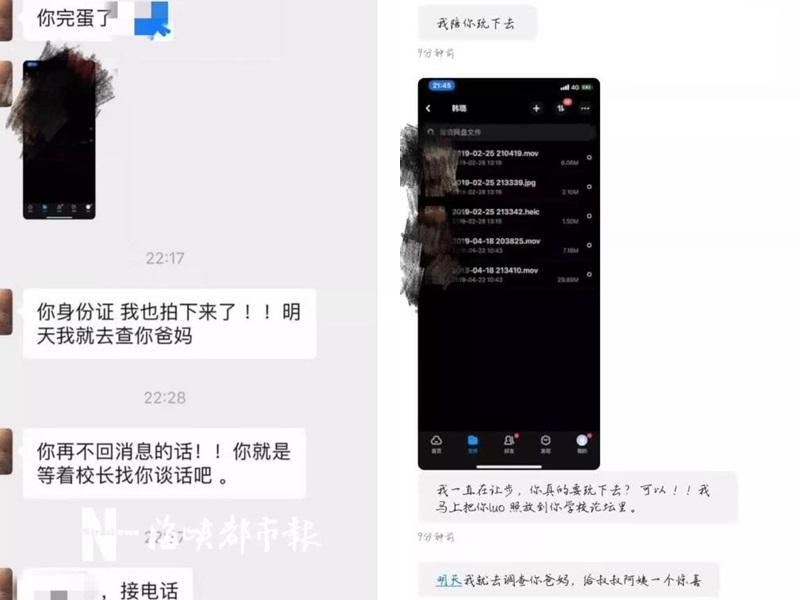 威脅短信。網圖