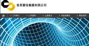 【103】首長寶佳與山東省誠建訂建設合同 涉5440萬人幣