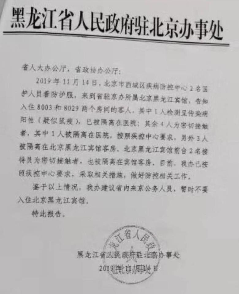 黑龍江政府駐京辦事處證實網傳文件。網圖