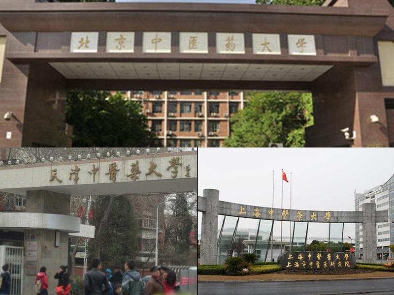北京中醫藥大學、上海中醫藥大學、天津中醫藥大學也包括在内。網圖