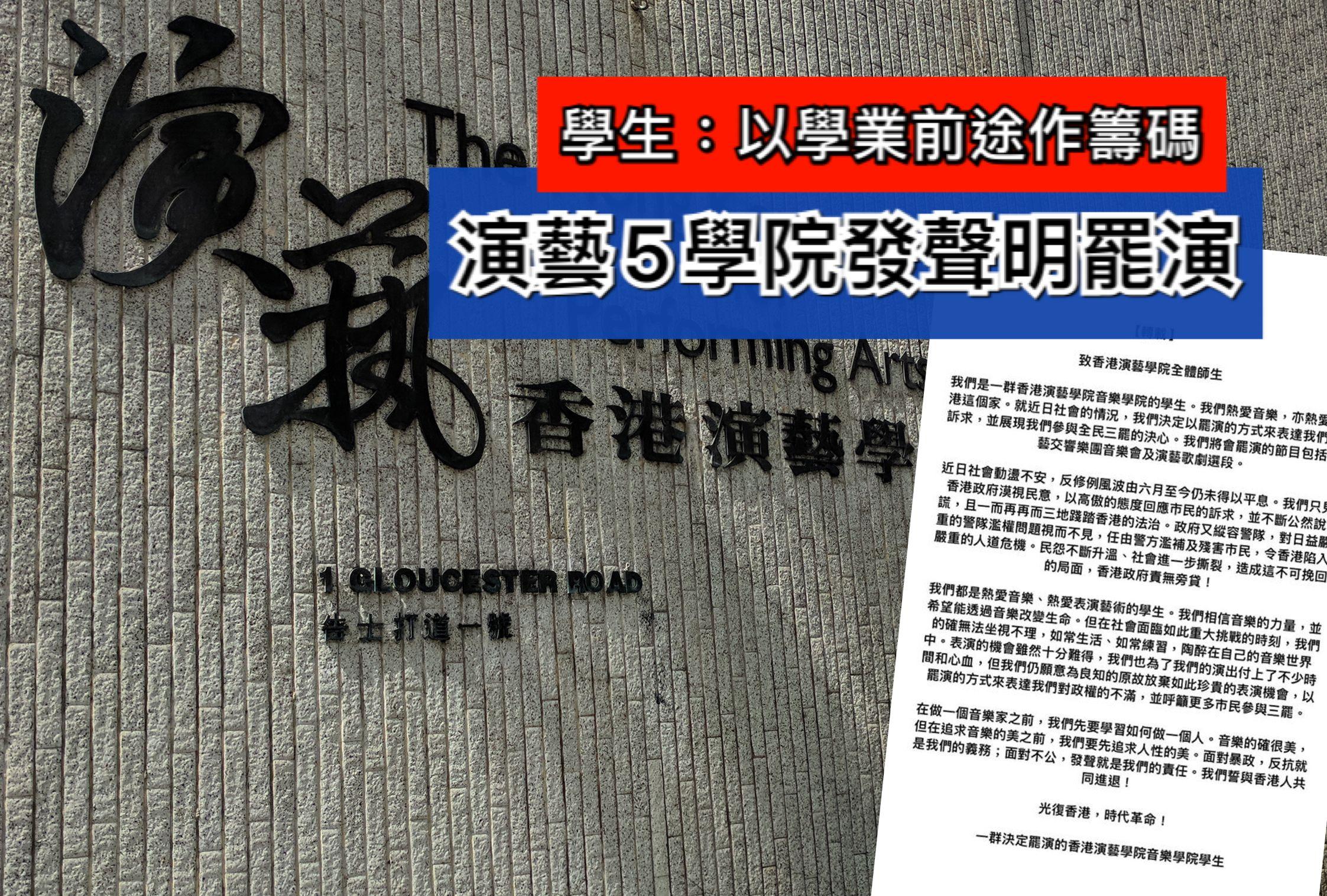 【修例風波】演藝5學院罷演罷拍 表達對政權不滿