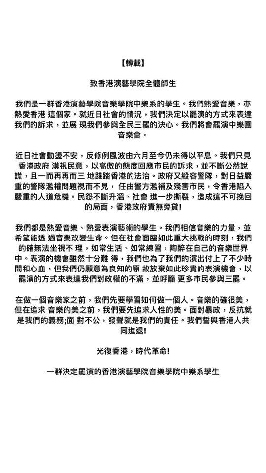 香港演藝學院轄下5個學院的學生發出「罷拍」聲明。(香港演藝學院學生會facebook)