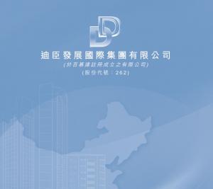 【262】迪臣發展料中期盈利下跌