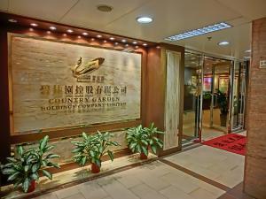 【2007】碧桂園附屬建議發行不逾30億人幣公司債