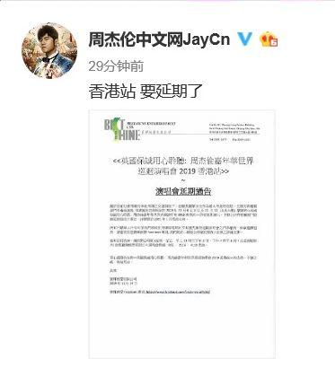 今日接近中午時分,周杰倫官方微博宣佈「香港站要延期了」。