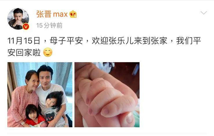 張晉今日在微博宣佈喜訊。