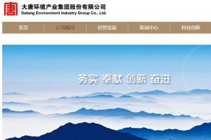 【1272】大唐環境監事會主席被查