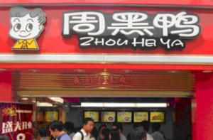 【1458】周黑鴨:廣西省經營協議無即時影響 今復牌