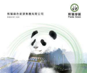 【686】熊貓綠能現價揚6% 溢價配股