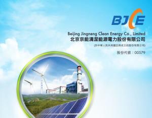 【579】京能清潔能源:增值稅率調整對今年業績無影響