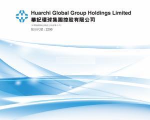 【新股速遞】華記環球明掛牌 暗盤收升28%報0.32元