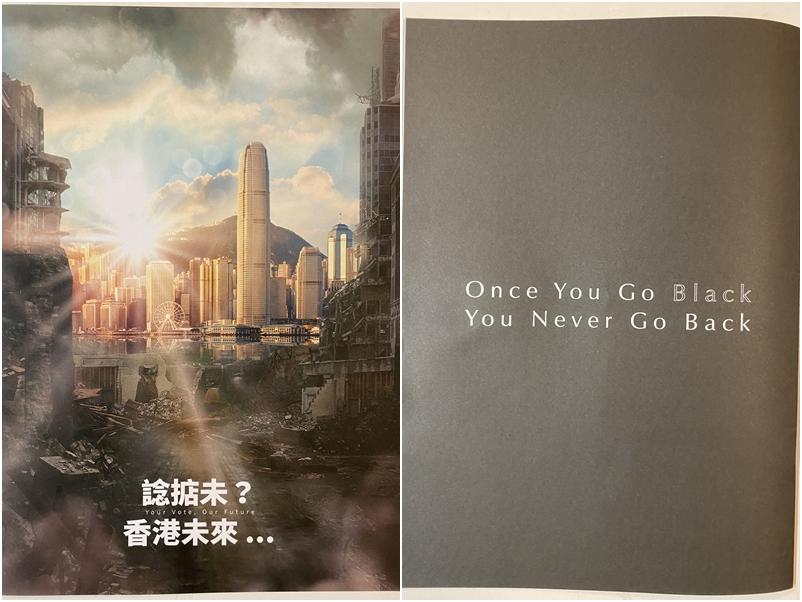 特刊封面(左)及印有「Once you go black, you never go back」字眼的封底(右)。網上圖片