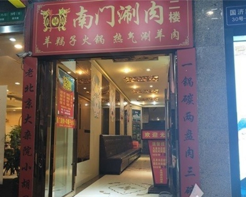 上海火鍋店廣告歌含國家領導人姓名惹議    或嚴重至吊銷營業執照