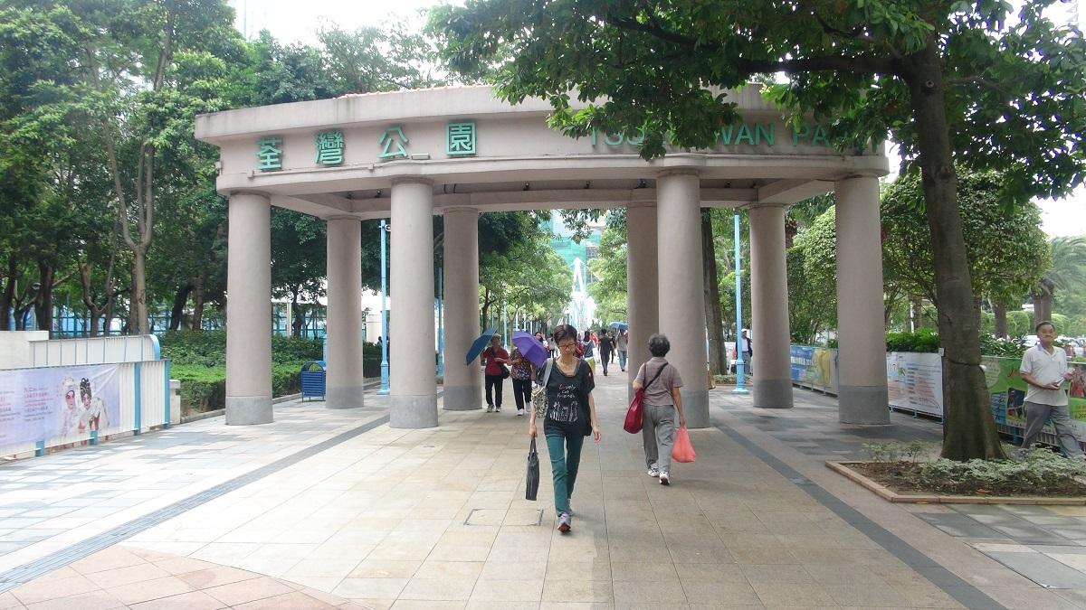 荃灣公園。資料圖片