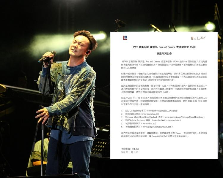 陳奕迅演唱會忍痛宣佈取消。