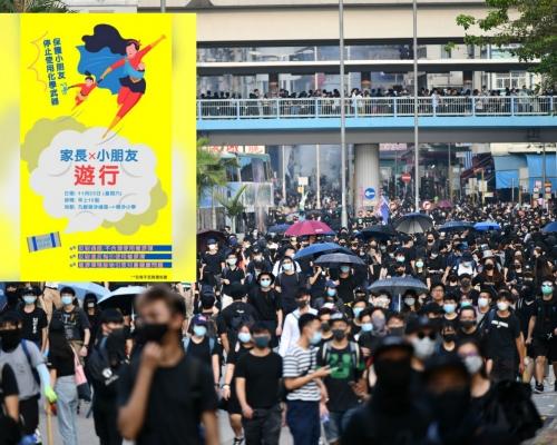 【修例風波】網民明九龍塘遊行 「和你塞」行動取消