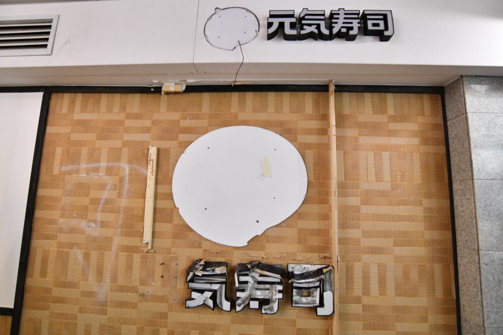 元氣壽司招牌字樣被拆毀
