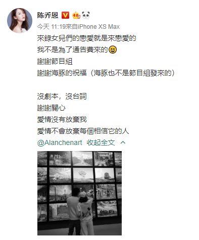 陳喬恩微博截圖