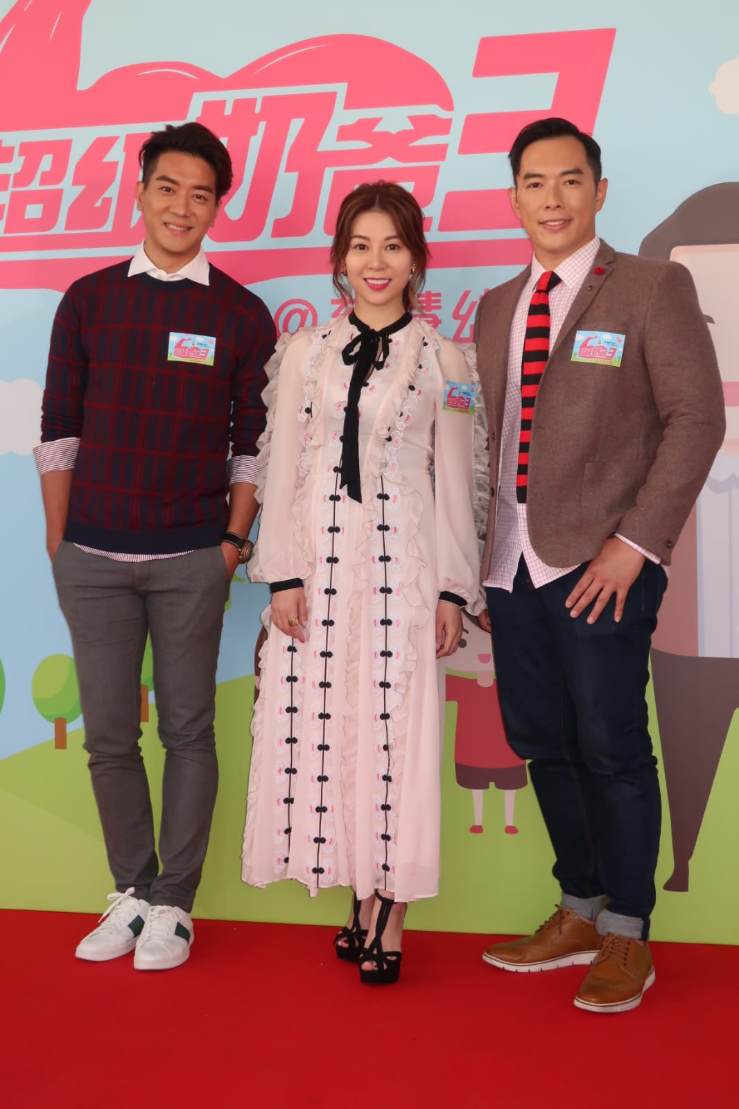 黎諾懿、黃婉曼及何基佑出席 myTV SUPER《超級奶爸3》記者會。