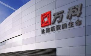 【2202】萬科11月銷售額跌6.5%