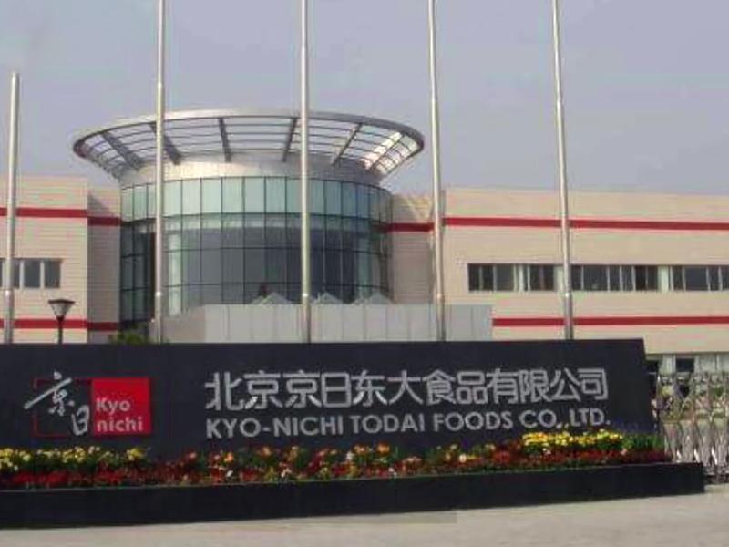 北京順義區牛欄山鎮京日東大食品有限公司一間加工豆餡廠房發生爆炸。(資料圖片)