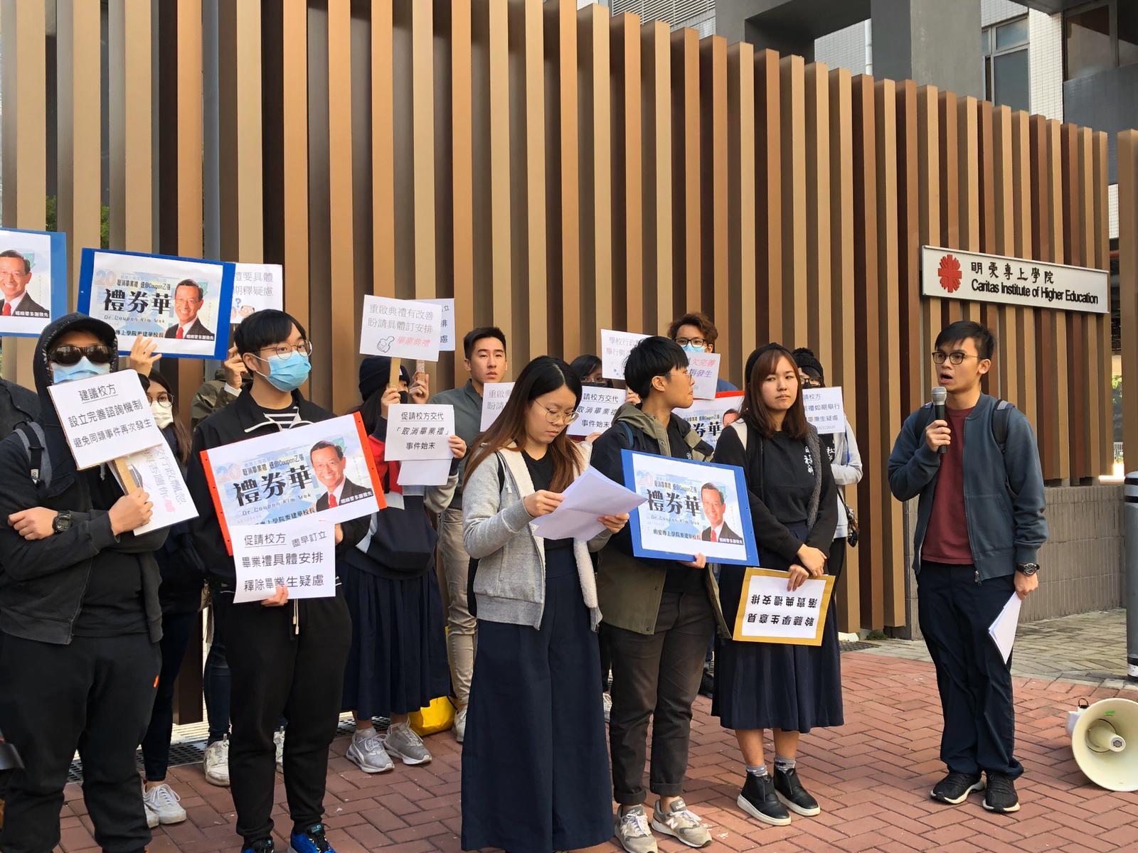 明愛專上學院今午有約廿名應屆畢業生,在校門前舉行「和你Grad」請願行動。