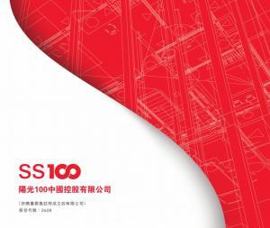 【2608】陽光100中國11月銷售額增長65%