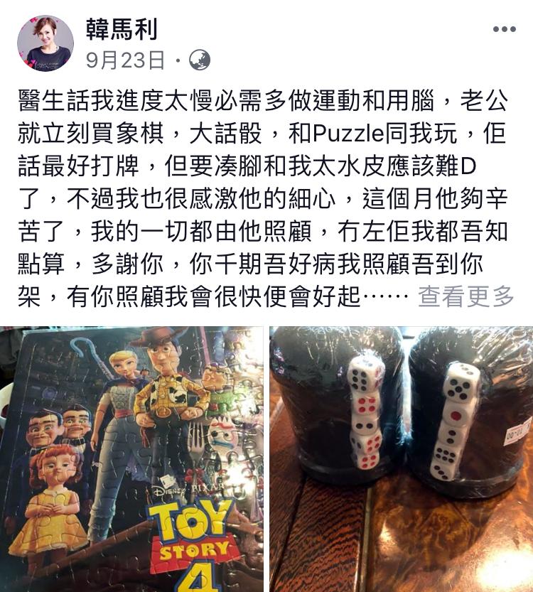 杜燕歌好細心,即買Puzzle、象棋、大話骰畀韓馬利玩,等她用多啲腦。
