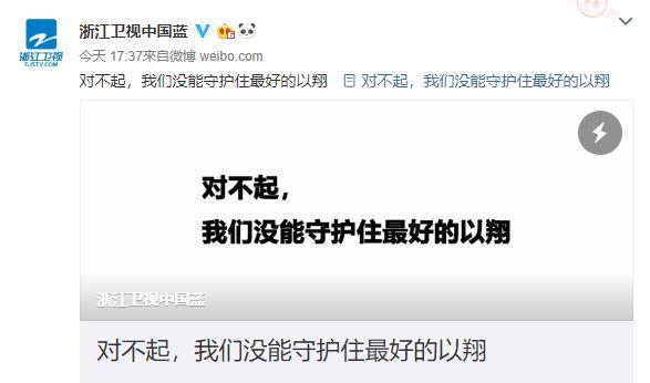 浙江衛視微博截圖