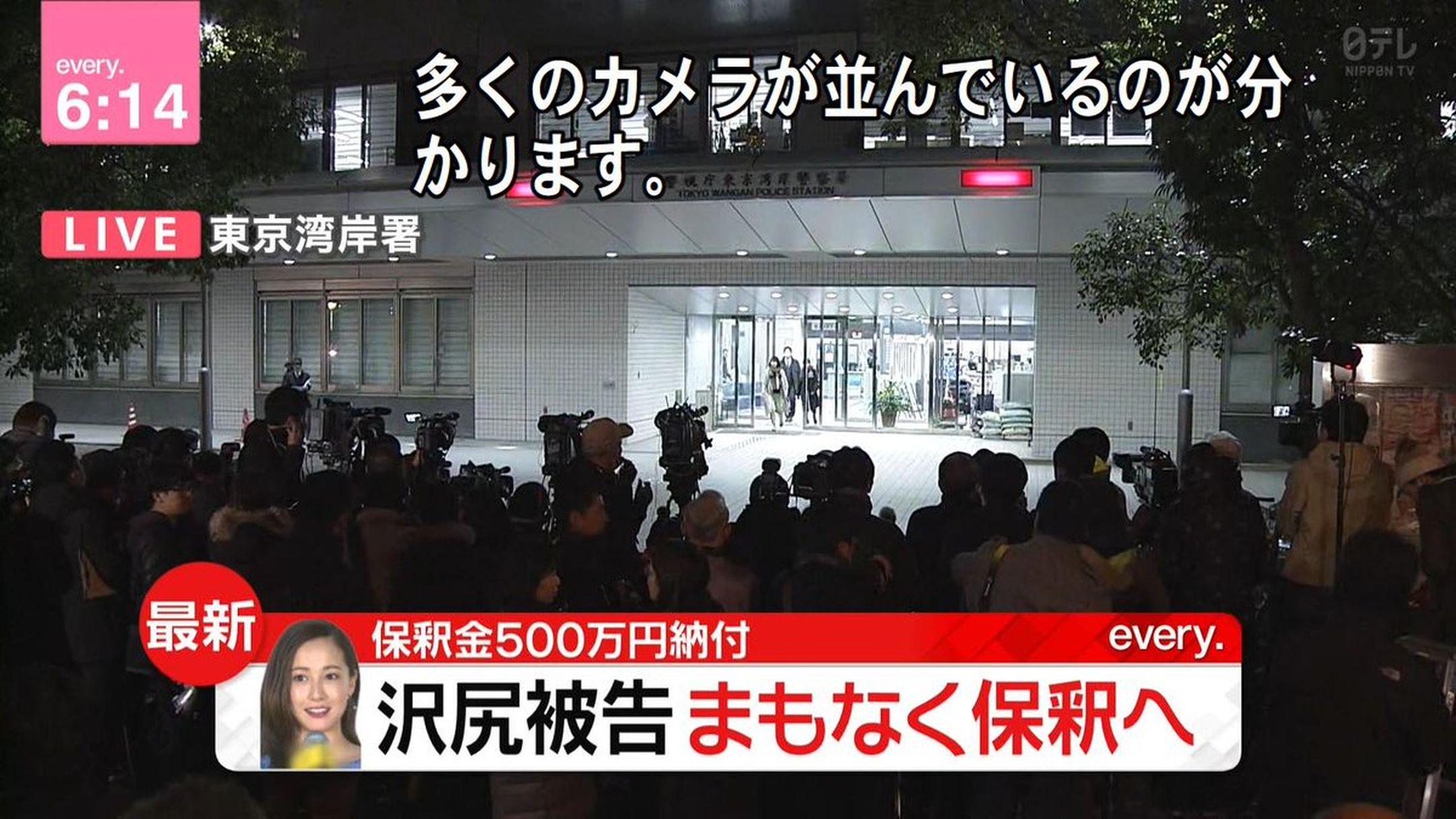 過百傳媒在警署外守候澤尻。