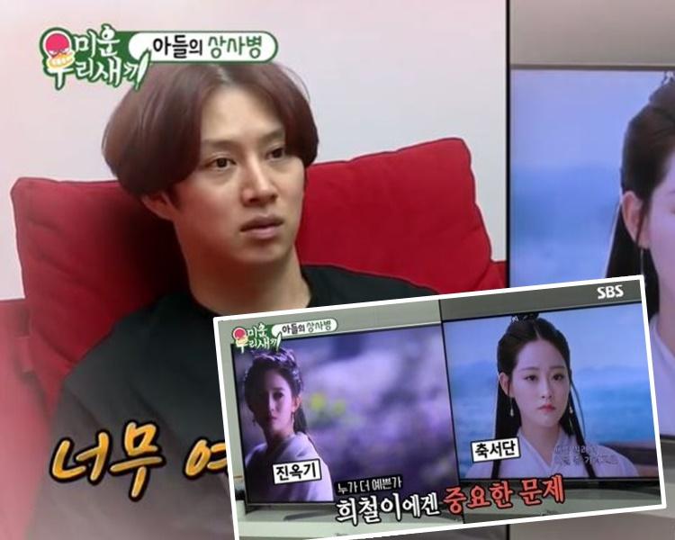 希澈在綜藝節目中介紹螢幕上的「周芷若」給後輩認識:「你嫂子」。