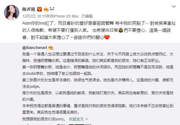 陳喬恩轉發男友澄清發文,但粉絲不受。