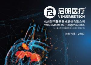【新股速遞】啟明醫療明上市 暗盤收升19.39%報39.4元