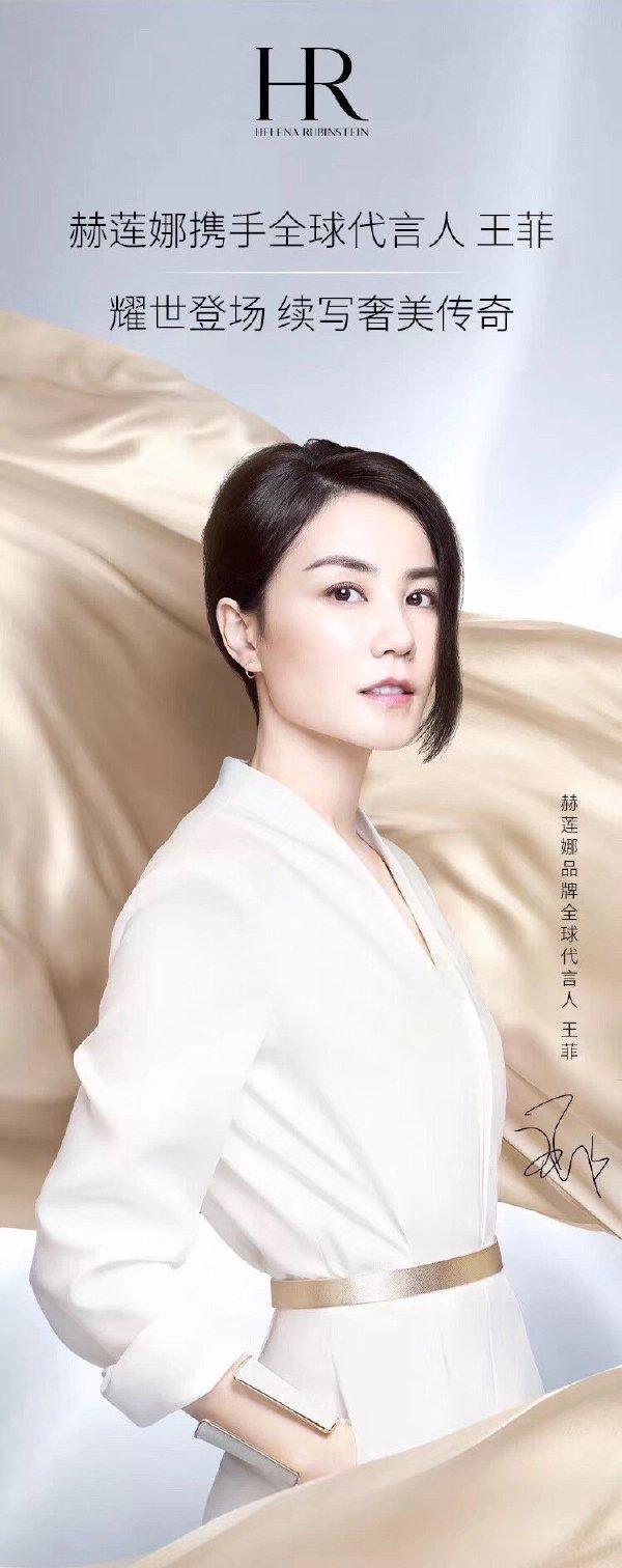 王菲「出山」為護膚品牌擔任全球代言人。