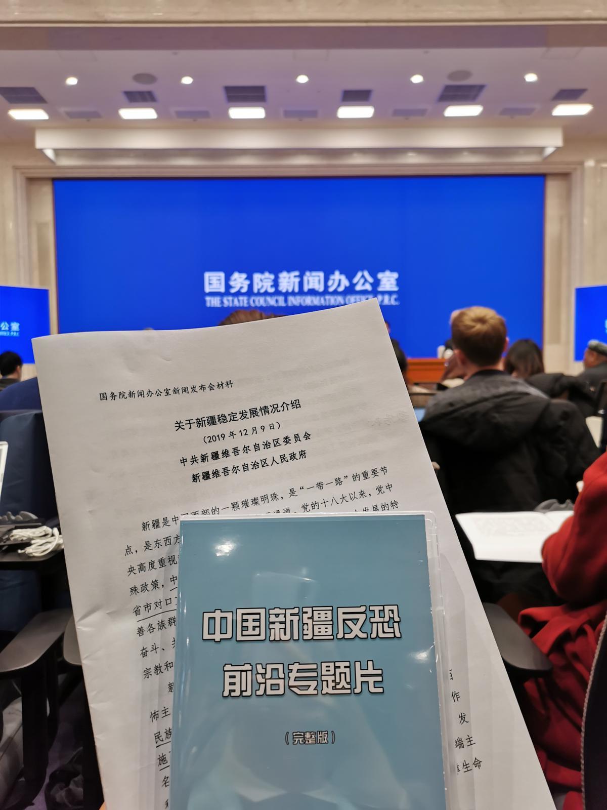 「新疆穩定發展有關情況」記者會。張言天攝