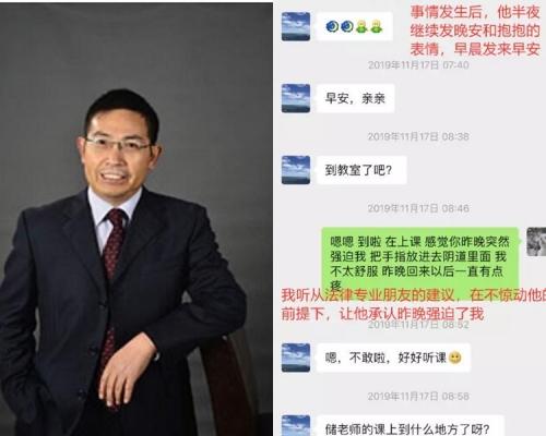 上海財大副教授被指性騷擾 辭去兩間上市公司獨立董事
