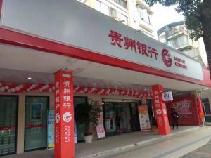 【新股速遞】貴州銀行擬來港上市