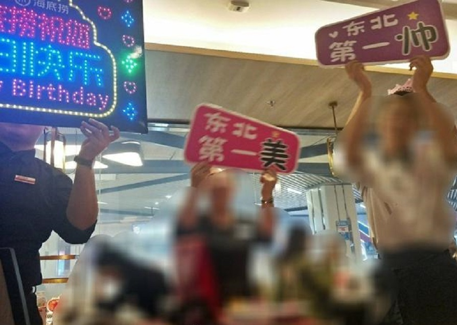 在海底撈過生日會有職員熱情地舉牌唱歌。網上圖片