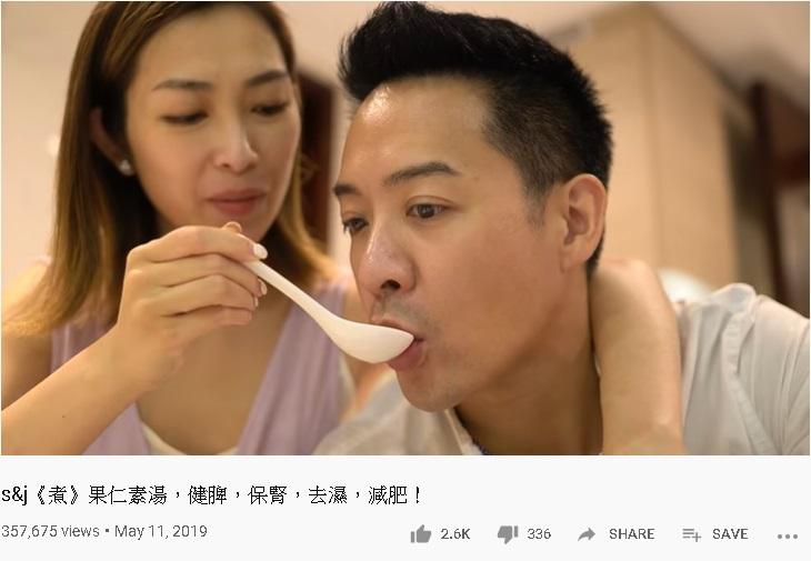 夫婦倆的YouTube片普遍都「收視率」勁高,好似一條煲湯教學片都超過35萬Views!